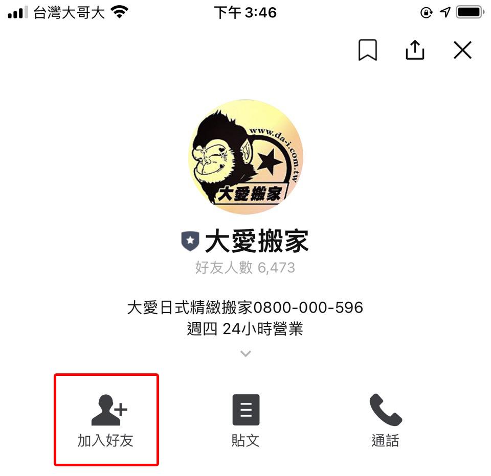 add_line_friend210624a